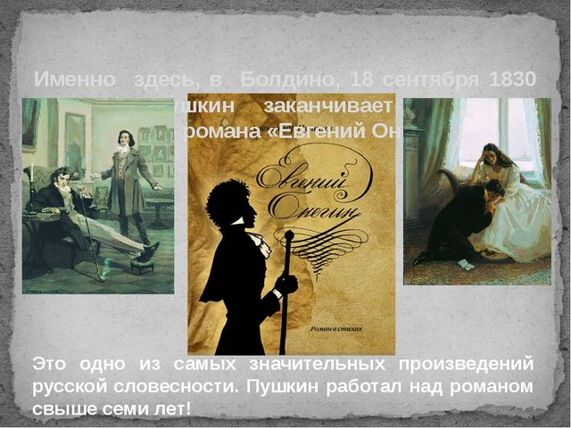 Именно здесь, в Болдино, 18 сентября 1830 года А.С.Пушкин заканчивает послед...
