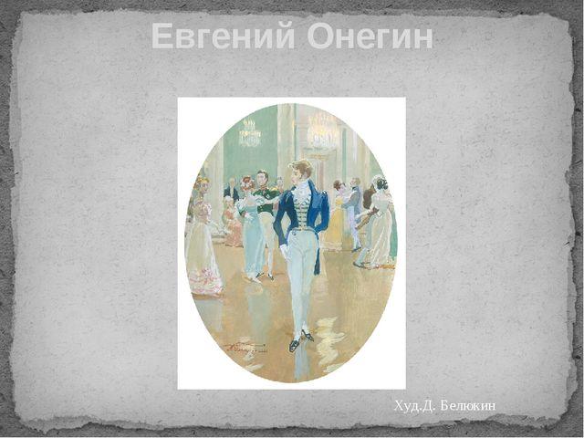 Евгений Онегин Худ.Д. Белюкин