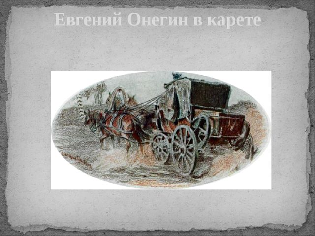 Евгений Онегин в карете
