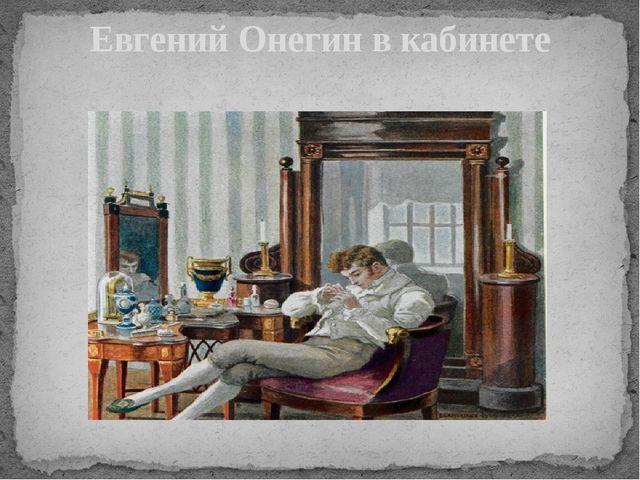 Евгений Онегин в кабинете