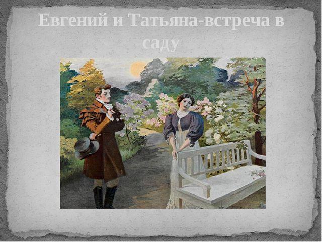 Евгений и Татьяна-встреча в саду