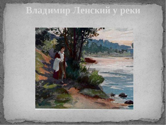Владимир Ленский у реки