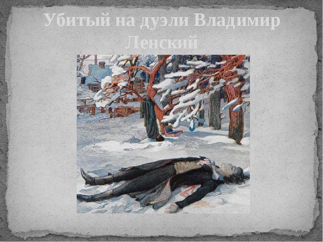 Убитый на дуэли Владимир Ленский