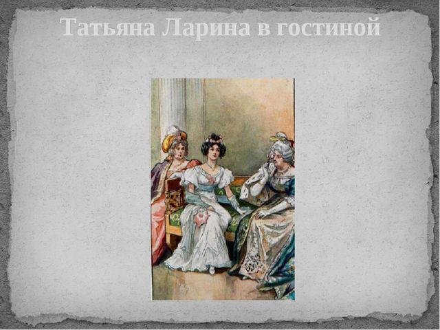 Татьяна Ларина в гостиной