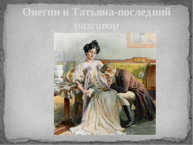 Онегин и Татьяна-последний разговор