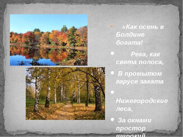 «Как осень в Болдине богата! Река, как света полоса, В промытом гарусе закат...