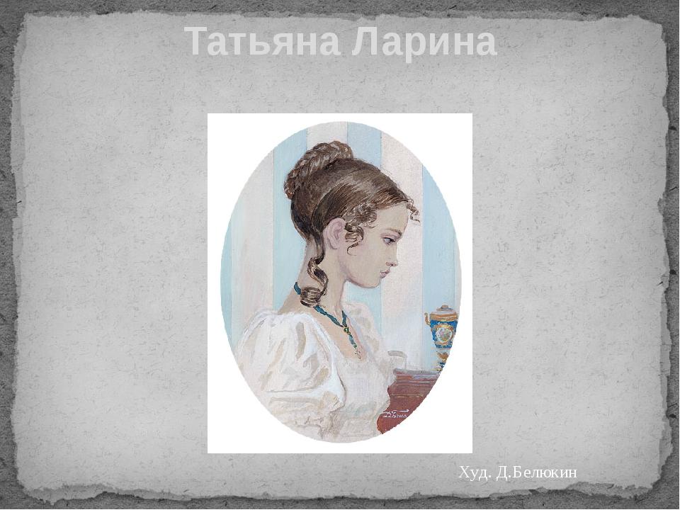 Татьяна Ларина Худ. Д.Белюкин
