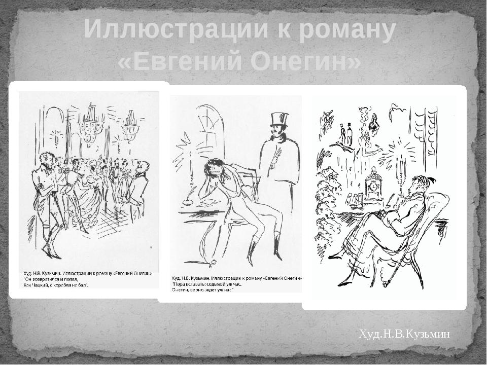 Иллюстрации к роману «Евгений Онегин» Худ.Н.В.Кузьмин