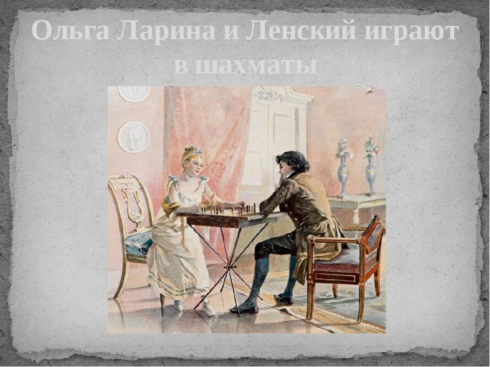 Ольга Ларина и Ленский играют в шахматы