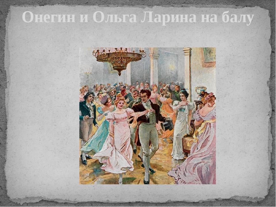 Онегин и Ольга Ларина на балу