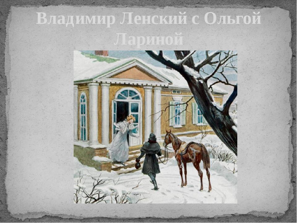 Владимир Ленский с Ольгой Лариной