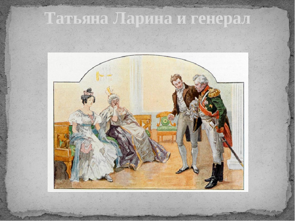 Татьяна Ларина и генерал