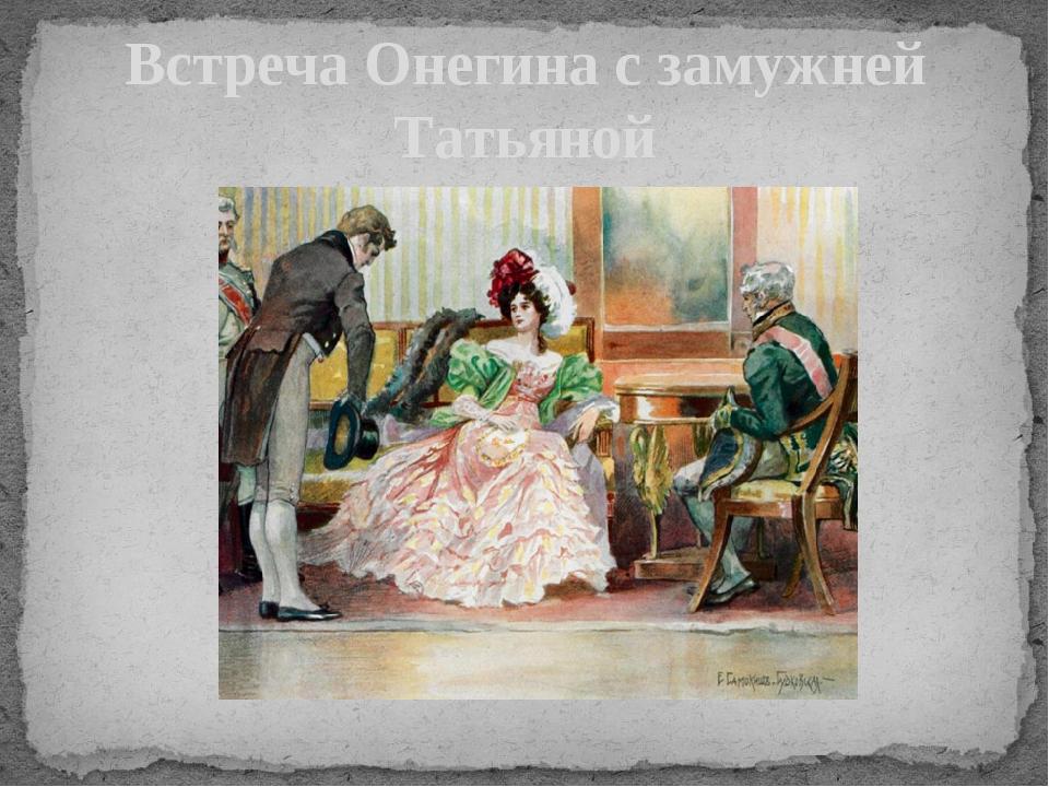Встреча Онегина с замужней Татьяной