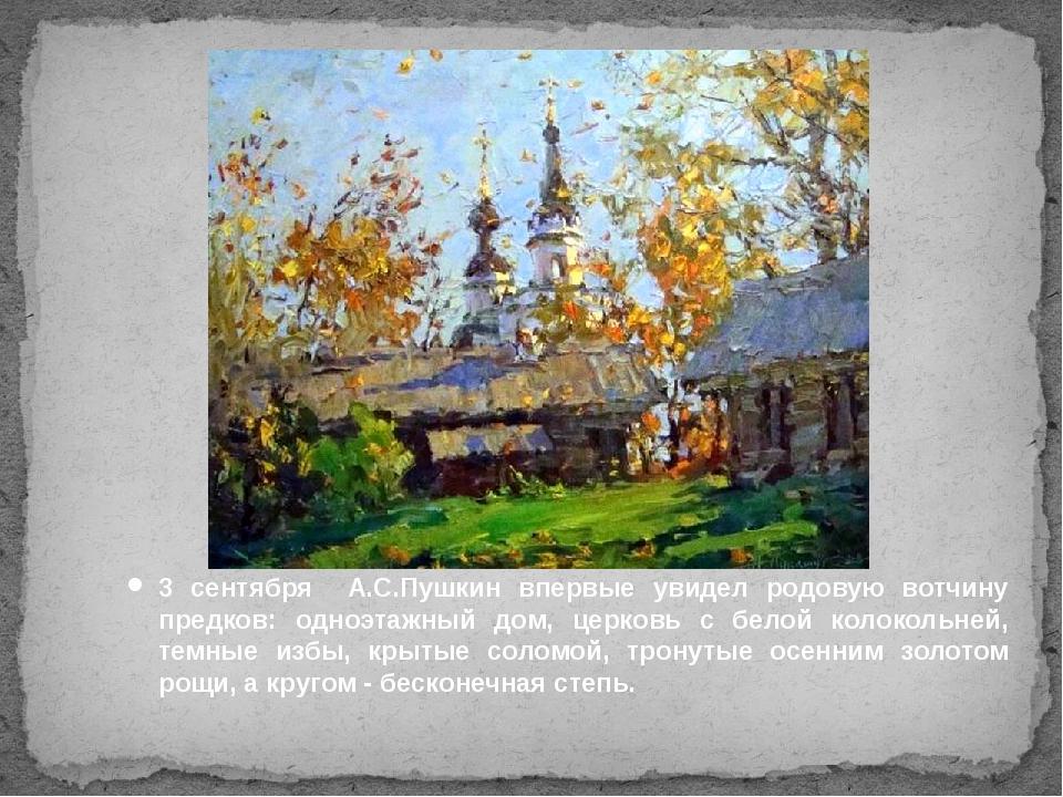 3 сентября А.С.Пушкин впервые увидел родовую вотчину предков: одноэтажный до...