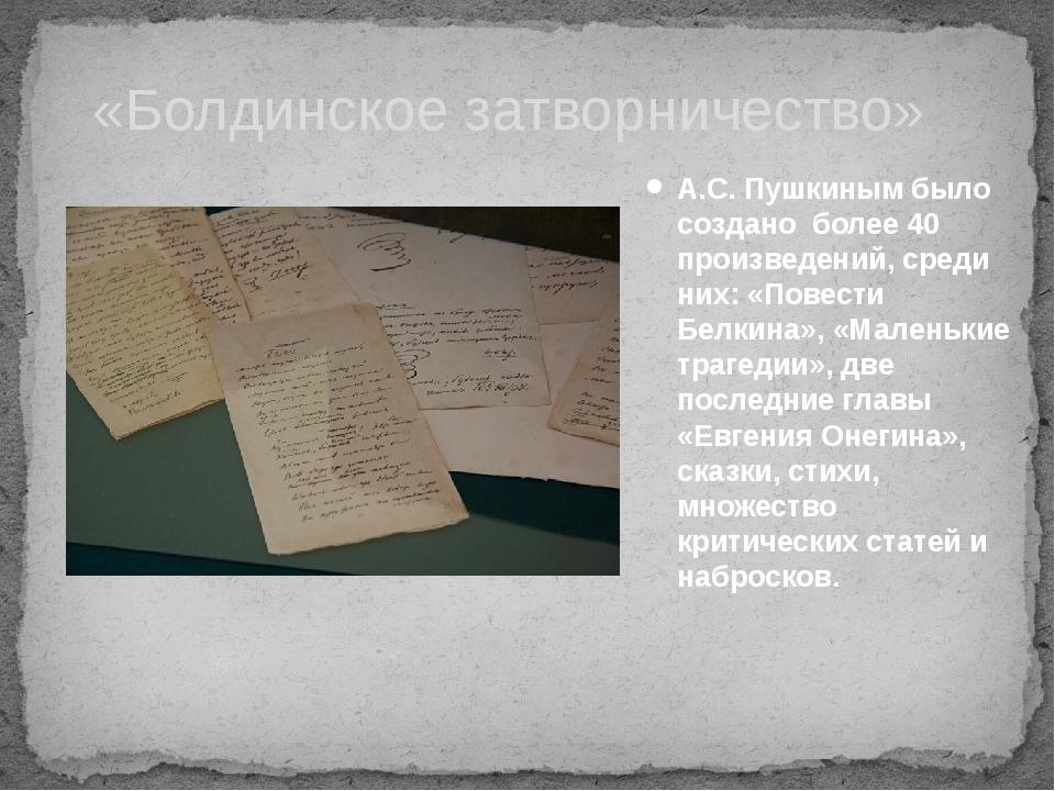 А.С. Пушкиным было создано более 40 произведений, среди них: «Повести Белкина...