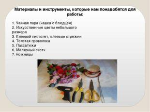 Материалы и инструменты, которые нам понадобятся для работы: 1. Чайная пара (