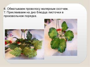 6. Обматываем проволоку малярным скотчем. 7. Приклеиваем на дно блюдца листоч