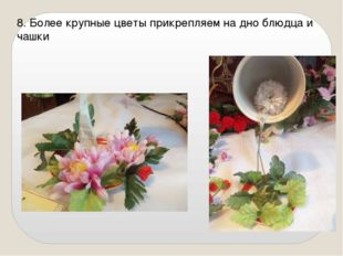 8. Более крупные цветы прикрепляем на дно блюдца и чашки