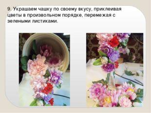 9. Украшаем чашку по своему вкусу, приклеивая цветы в произвольном порядке, п