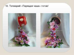 10. Топиарий «Парящая чаша» готов!