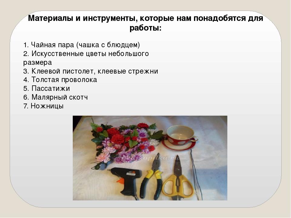 Материалы и инструменты, которые нам понадобятся для работы: 1. Чайная пара (...