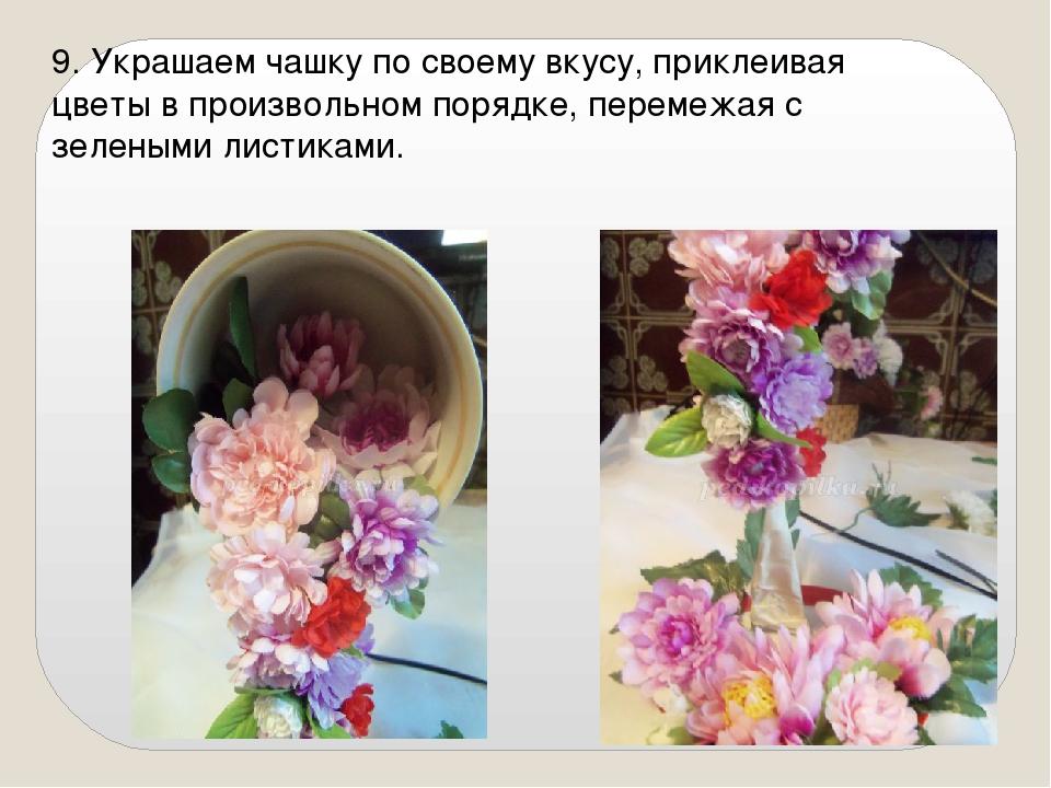 9. Украшаем чашку по своему вкусу, приклеивая цветы в произвольном порядке, п...