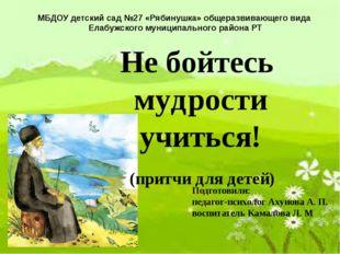 МБДОУ детский сад №27 «Рябинушка» общеразвивающего вида Елабужского муниципа