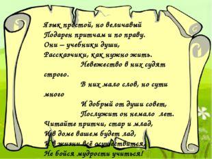 Язык простой, но величавый Подарен притчам и по праву. Они – учебники души,