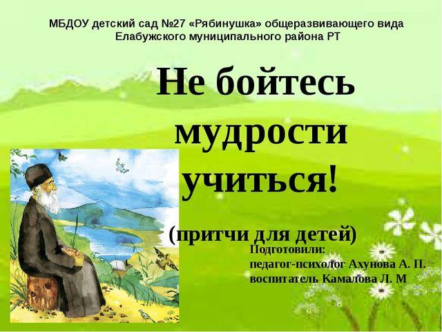 МБДОУ детский сад №27 «Рябинушка» общеразвивающего вида Елабужского муниципа...