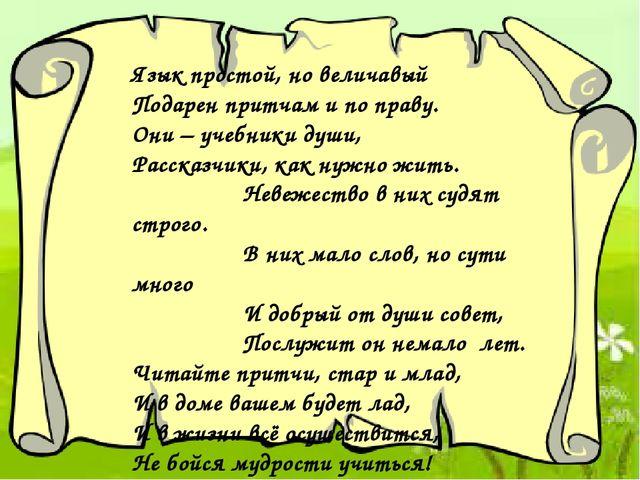 Язык простой, но величавый Подарен притчам и по праву. Они – учебники души,...