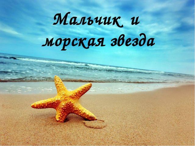 Мальчик и морская звезда