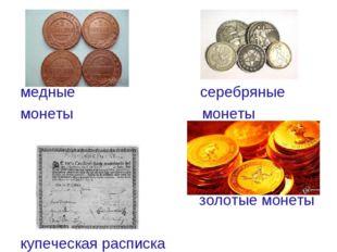медные серебряные монеты монеты золотые монеты купеческая расписка