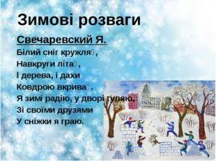 Свечаревский Я. Бiлий снiг кружляͼ, Навкруги лiтаͼ, l дерева, i дахи Ковдрою
