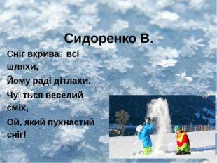 Сидоренко В. Снiг вкриваͼ всi шляхи, Йому радi дiтлахи. Чуͼться веселий смiх
