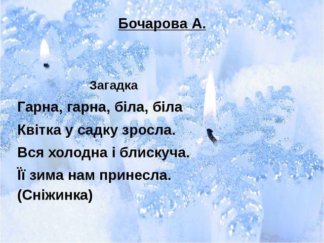 Бочарова А. Загадка Гарна, гарна, бiла, бiла Квiтка у садку зросла. Вся холод...
