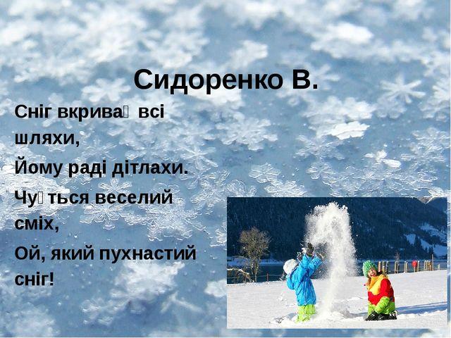 Сидоренко В. Снiг вкриваͼ всi шляхи, Йому радi дiтлахи. Чуͼться веселий смiх...