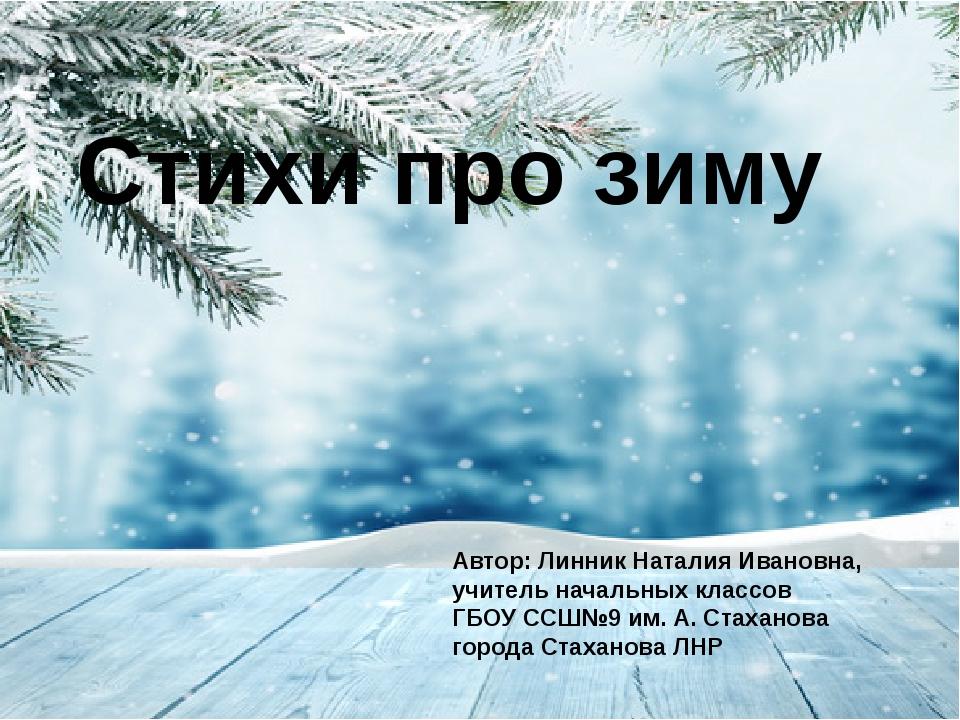 Стихи про зиму Автор: Линник Наталия Ивановна, учитель начальных классов ГБО...
