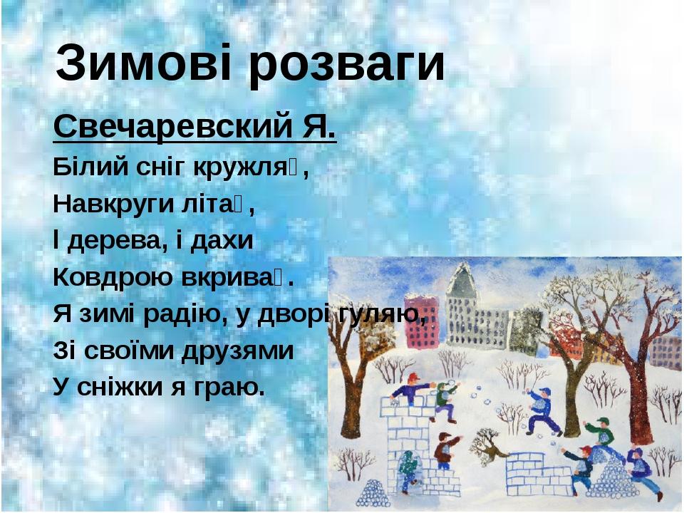 Свечаревский Я. Бiлий снiг кружляͼ, Навкруги лiтаͼ, l дерева, i дахи Ковдрою...
