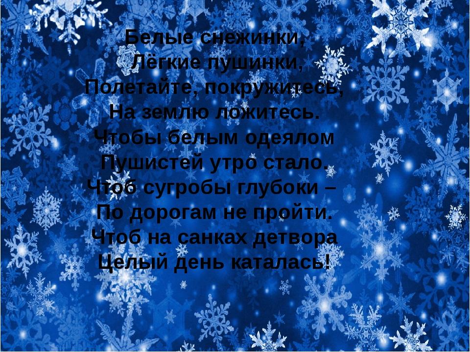 Белые снежинки, Лёгкие пушинки, Полетайте, покружитесь, На землю ложитесь. Ч...