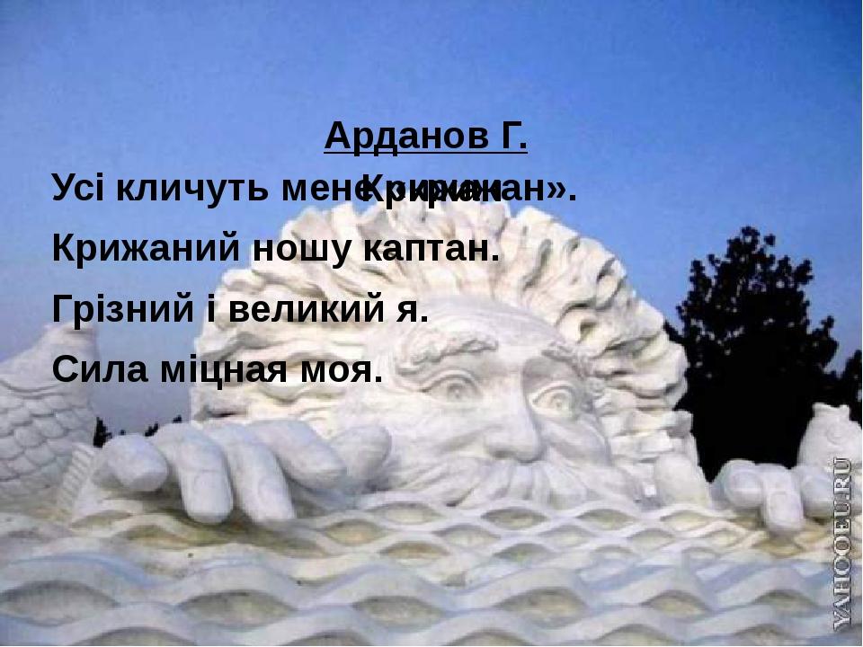Арданов Г. Крижан Усi кличуть мене «крижан». Крижаний ношу каптан. Грiзний i...