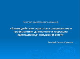 * Конспект родительского собрания «Взаимодействие педагогов и специалистов в
