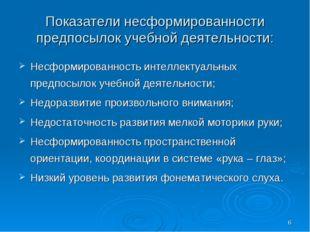 * Показатели несформированности предпосылок учебной деятельности: Несформиров
