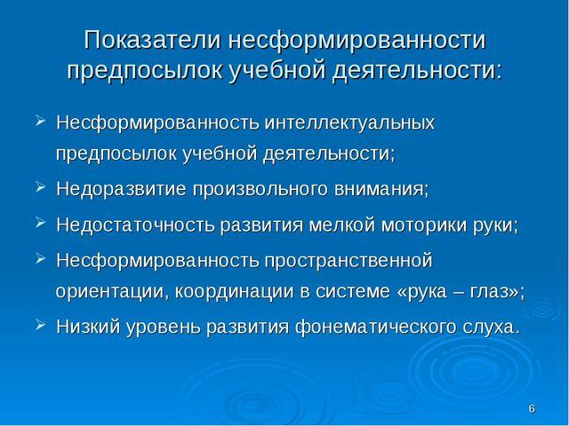 * Показатели несформированности предпосылок учебной деятельности: Несформиров...