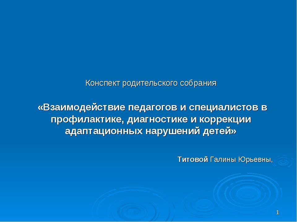 * Конспект родительского собрания «Взаимодействие педагогов и специалистов в...