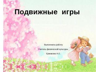 Выполнила работу Учитель физической культуры Ермакова Н.Е.