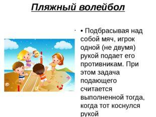 Пляжный волейбол • Подбрасывая над собой мяч, игрок одной (не двумя) рукой по