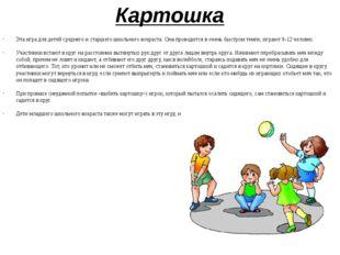 Картошка Эта игра для детей среднего и старшего школьного возраста. Она прово
