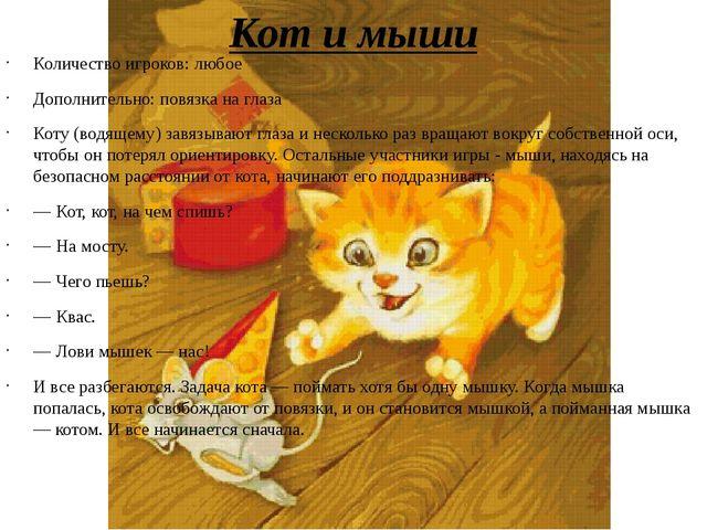 Кот и мыши Количество игроков: любое Дополнительно: повязка на глаза Коту (во...