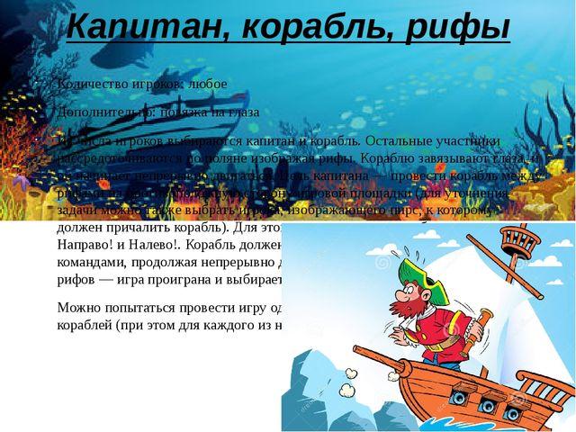 Капитан, корабль, рифы Количество игроков: любое Дополнительно: повязка на гл...