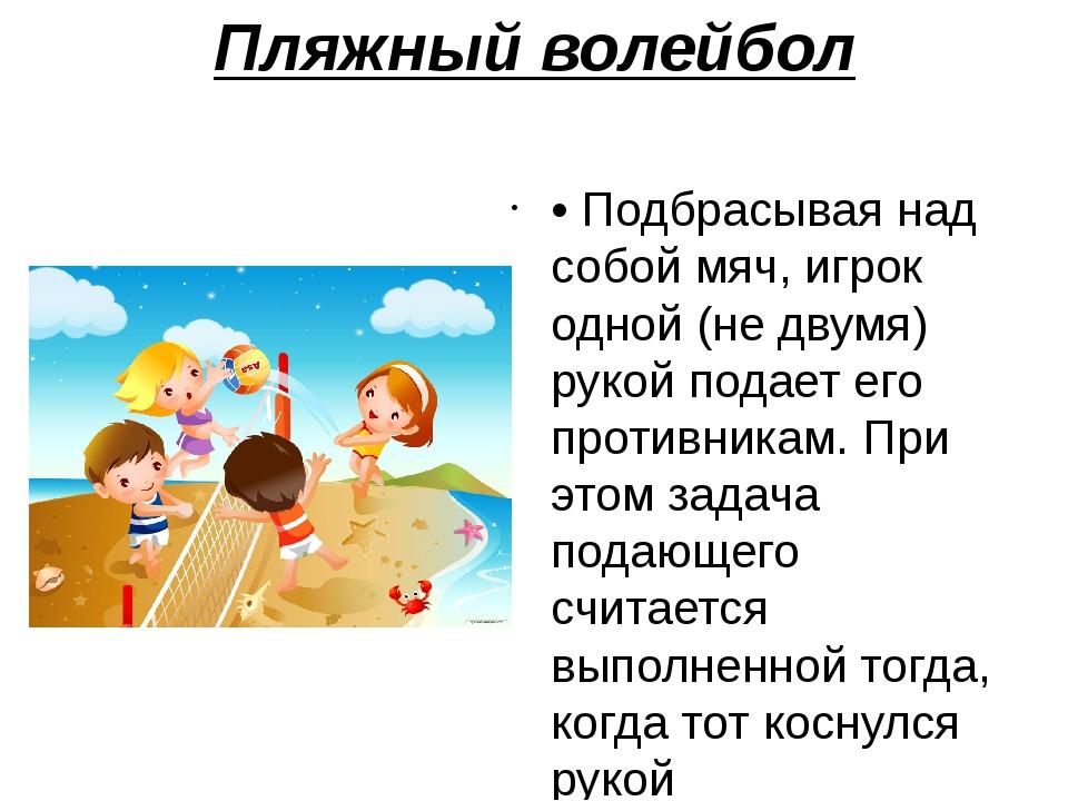 Пляжный волейбол • Подбрасывая над собой мяч, игрок одной (не двумя) рукой по...